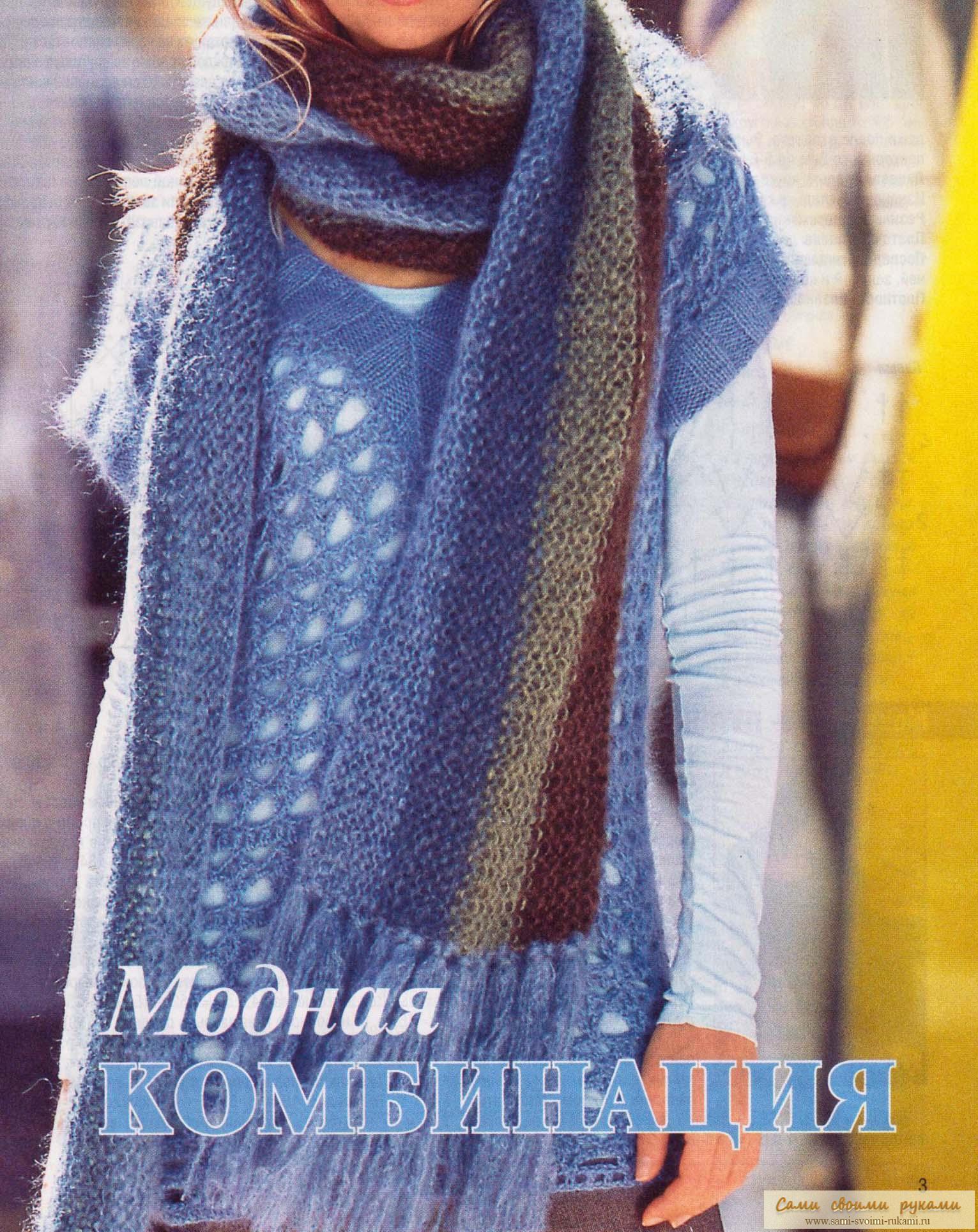 Безрукавка и шарф голубого цвета - вяжем спицами