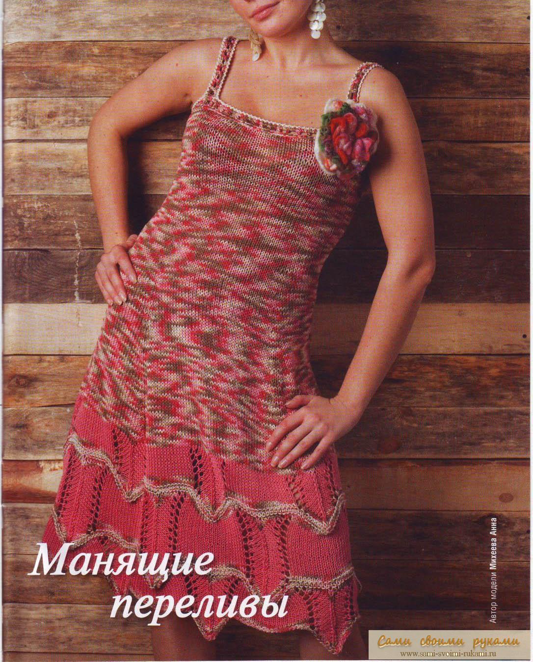 Меланжевое летнее платье с цветком - спицами