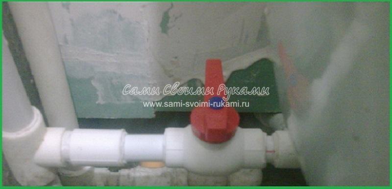 Замена пластикового вентиля на трубе