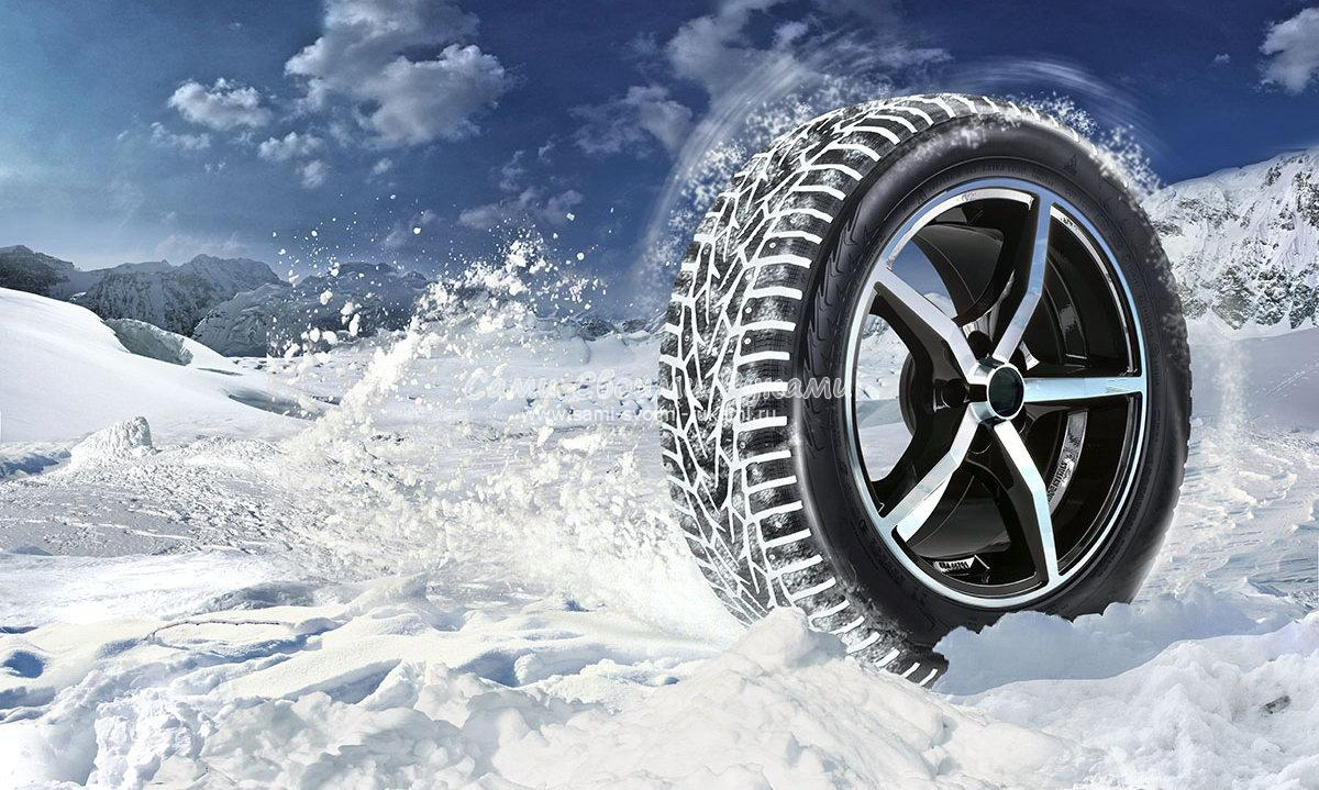 Зимние шины - правильный выбор
