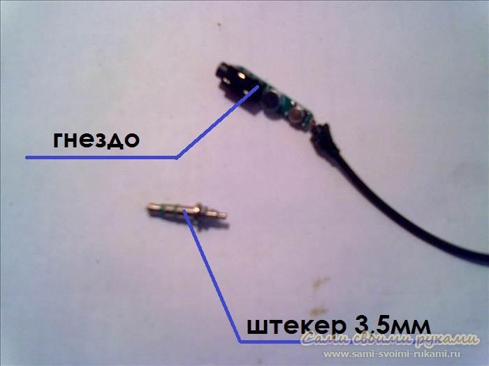 Штекер штекер 3 5 мм для будущего