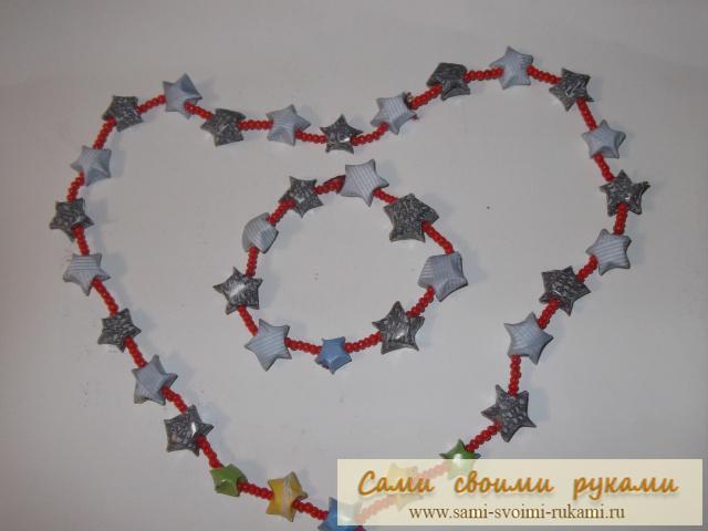 Звездочки из бумаги - как сделать из них браслет и бусы