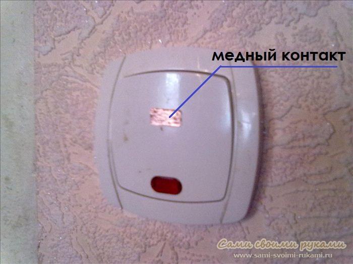 Как сделать выключатель выключить все 987