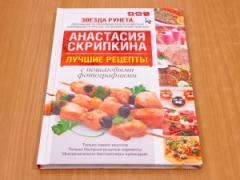 Рецепты от Анастасии Скрипкиной с фото и описанием