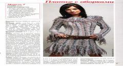 Платье вязаное с оборками