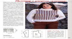 Пуловер в клетку женский - вяжем спицами