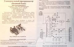 схема программатора из набора